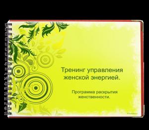 Zhenskaya_energia
